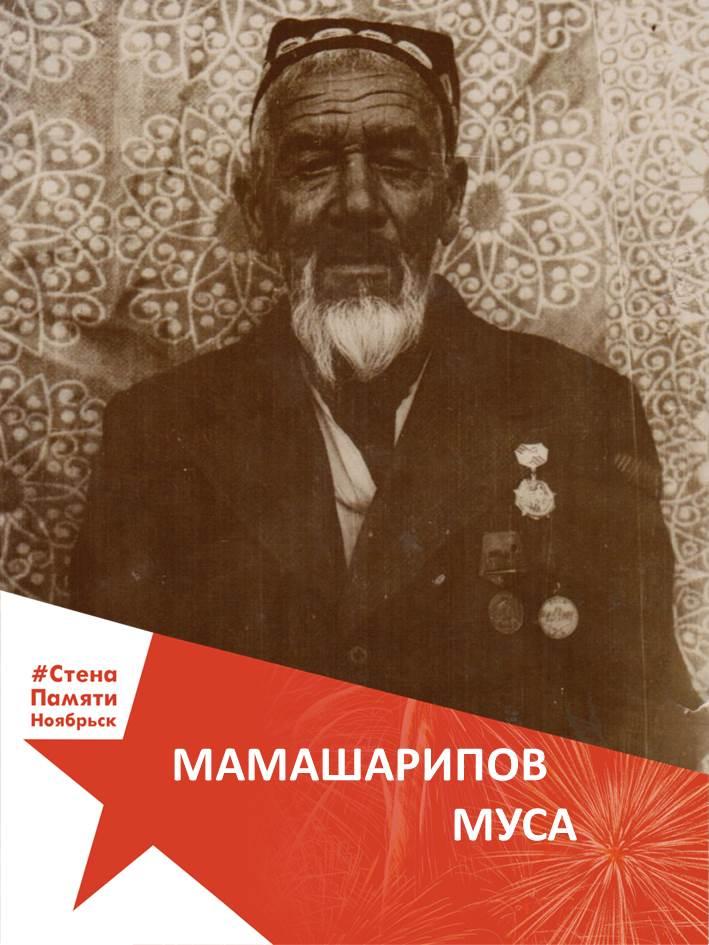 Мамашарипов Муса