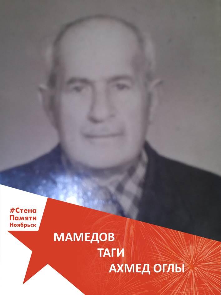 Мамедов Таги Ахмед Оглы
