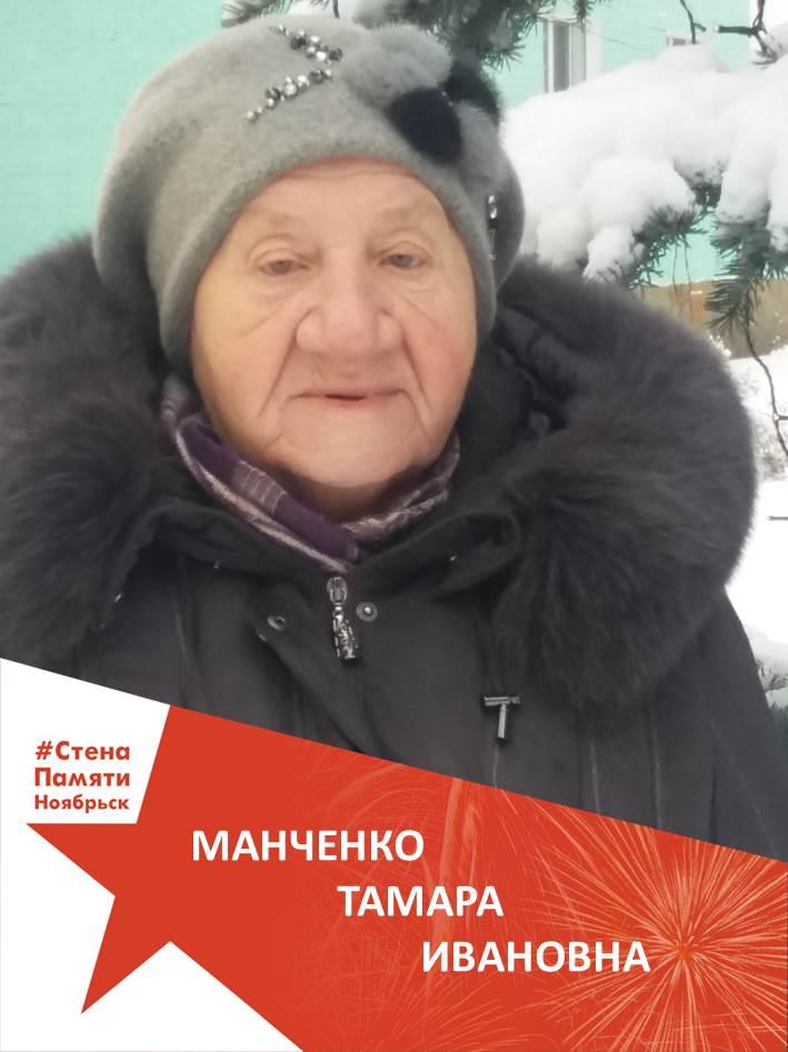 Манченко Тамара Ивановна