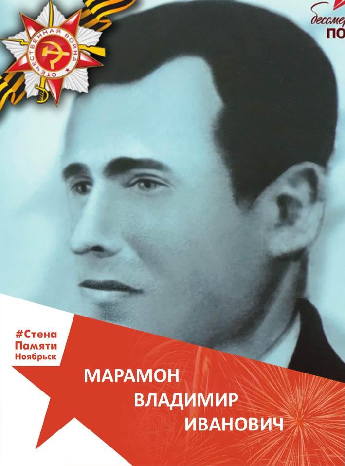 Марамон Владимир Иванович