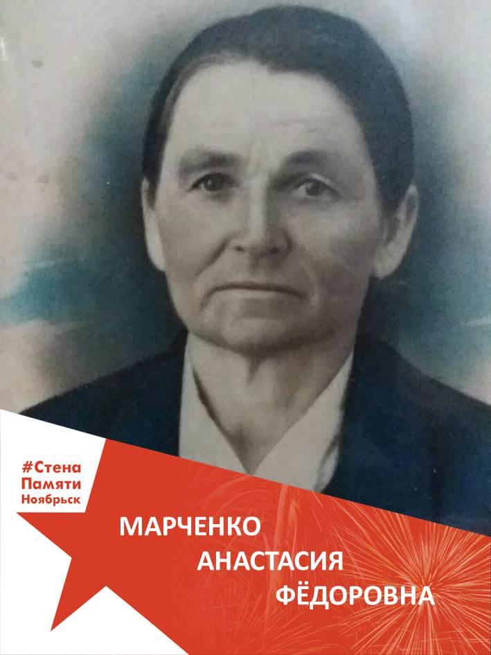 Марченко Анастасия Фёдоровна