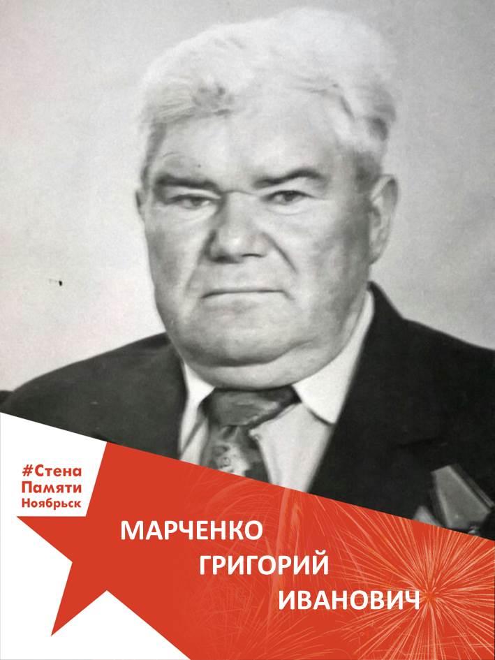 Марченко Григорий Иванович