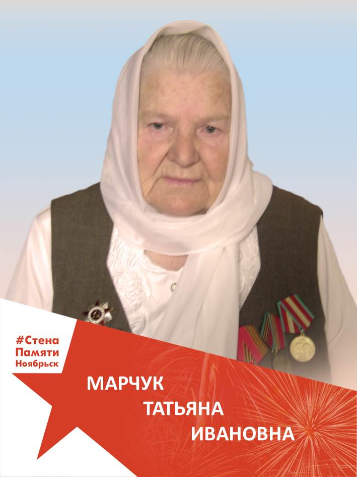 Марчук Татьяна Ивановна