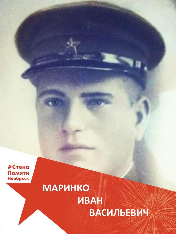 Маринко Иван Васильевич