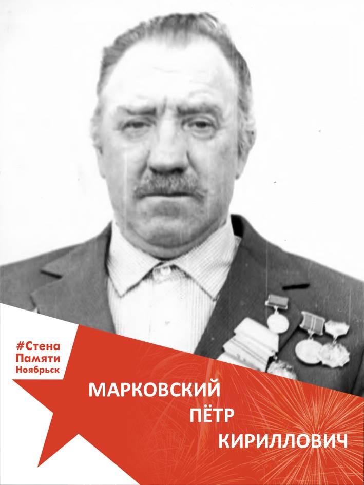 Марковский Пётр Кириллович