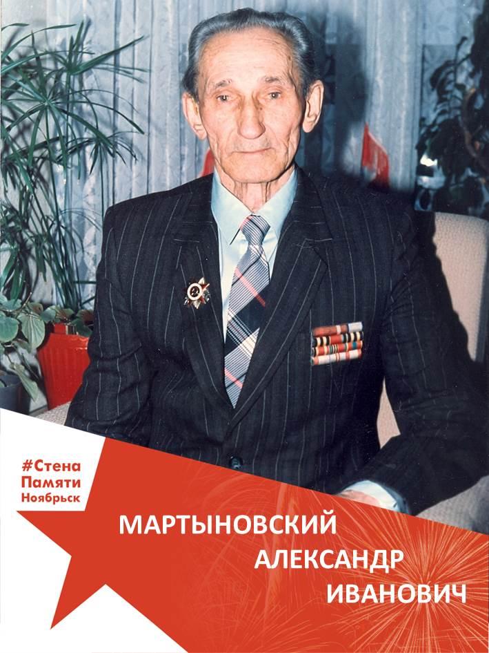 Мартыновский Александр Иванович