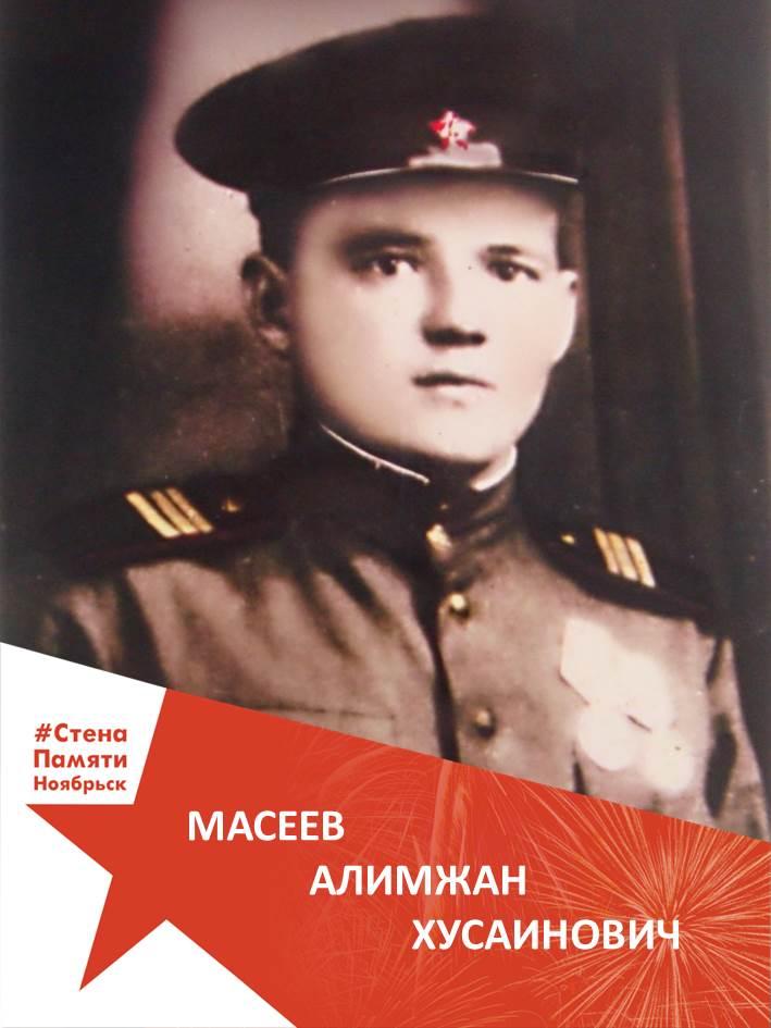 Масеев Алимжан Хусаинович