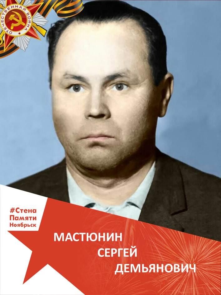 Мастюнин Сергей Демьянович