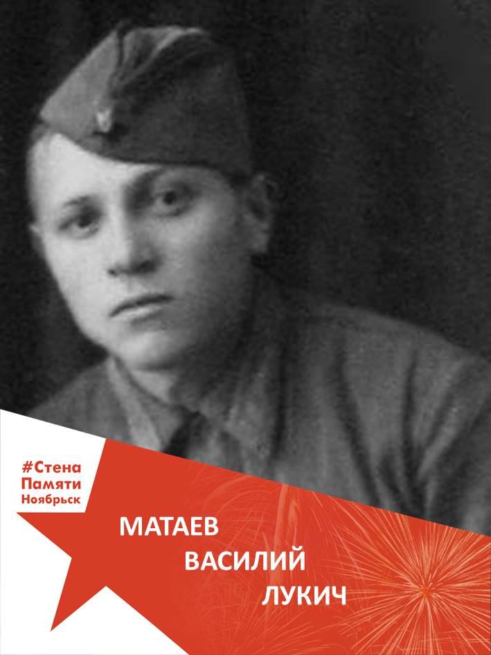 Матаев Василий Лукич