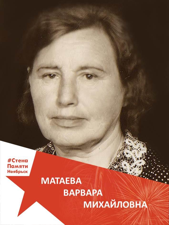 Матаева Варвара Михайловна
