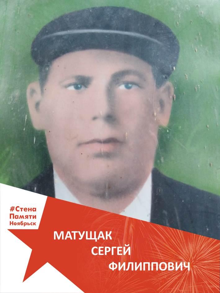 Матущак Сергей Филиппович