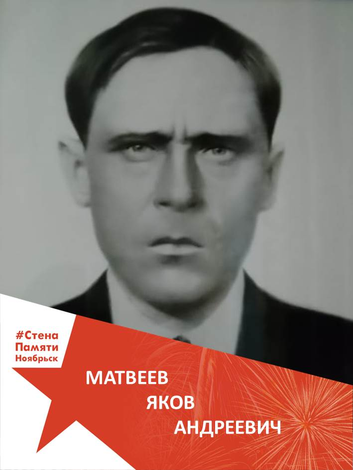 Матвеев Яков Андреевич