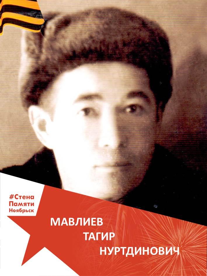 Мавлиев Тагир Нуртдинович
