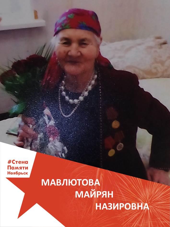 Мавлютова Майрян Назировна