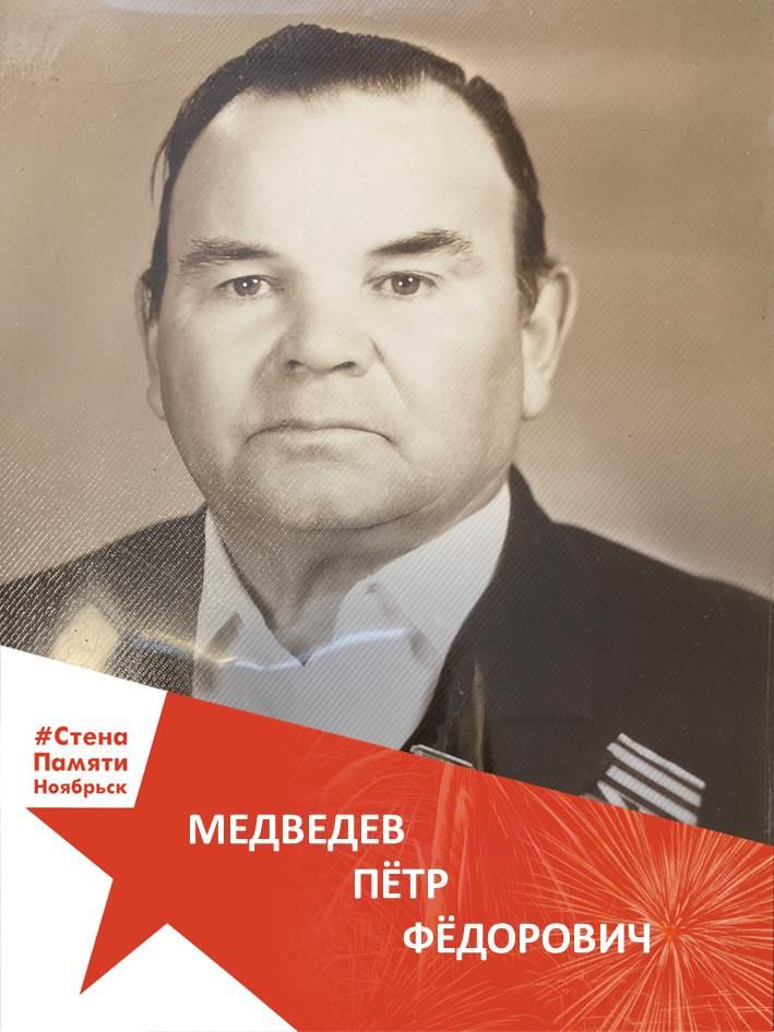 Медведев Пётр Фёдорович