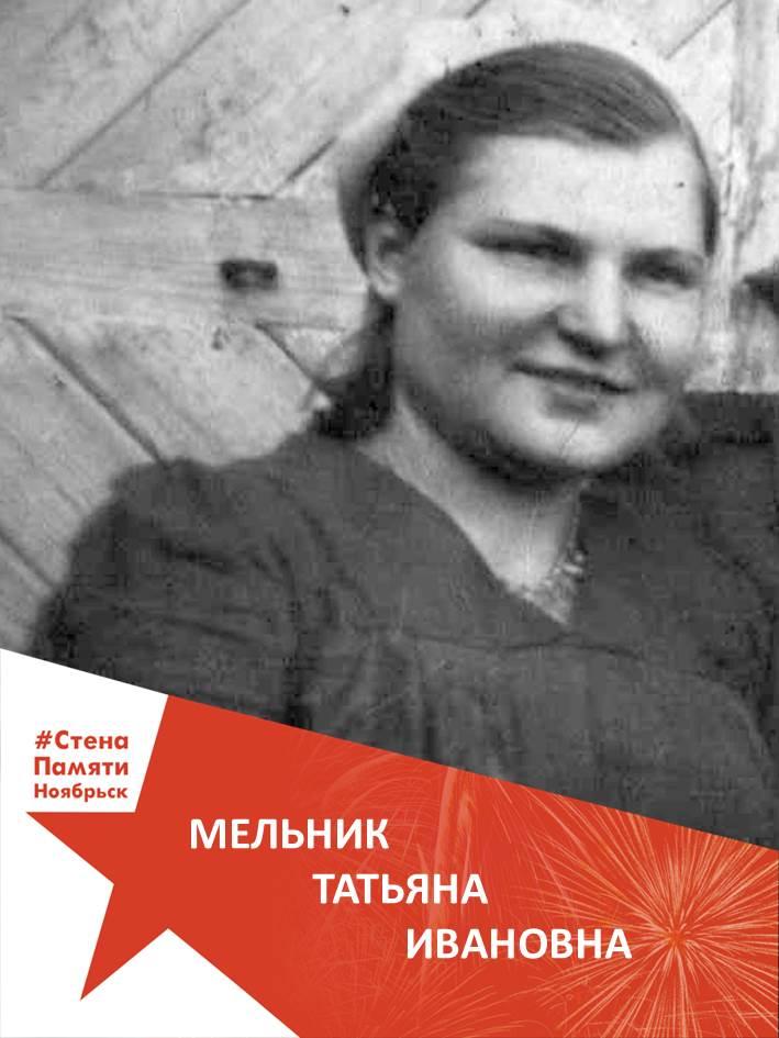 Мельник Татьяна Ивановна