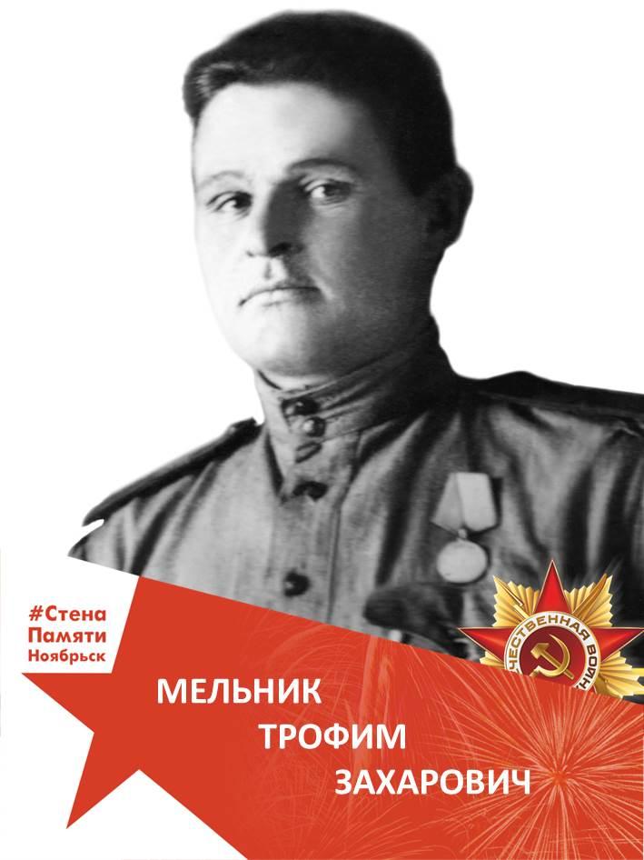 Мельник Трофим Захарович