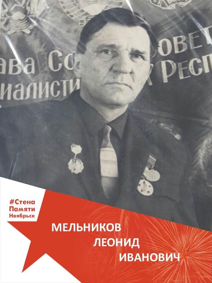 Мельников Леонид Иванович