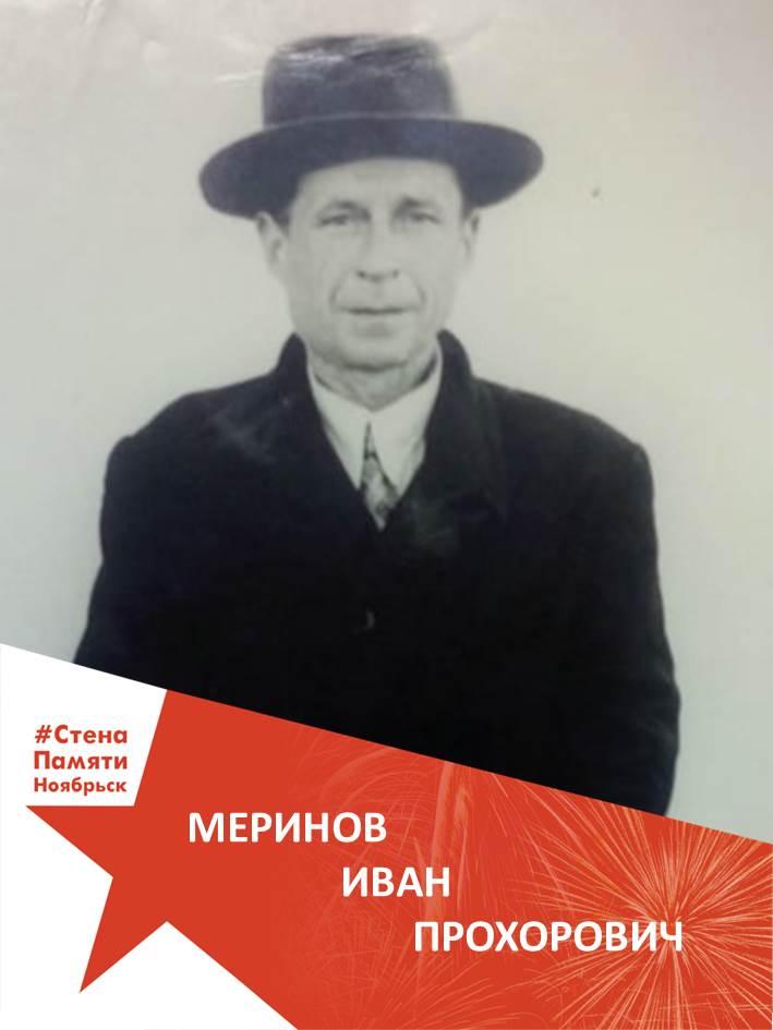 Меринов Иван Прохорович