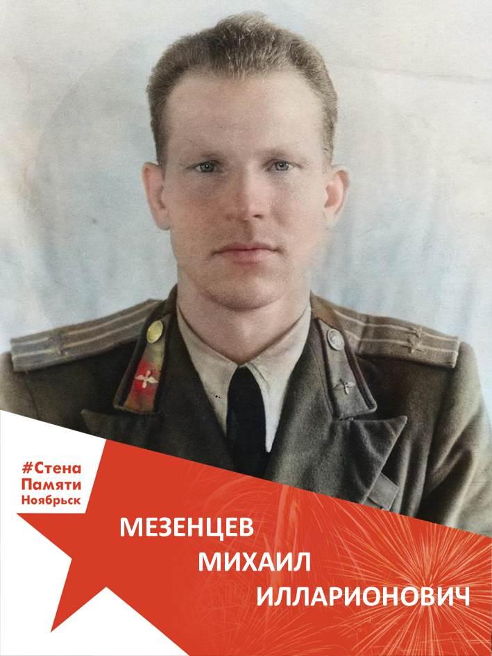 Мезенцев Михаил Илларионович