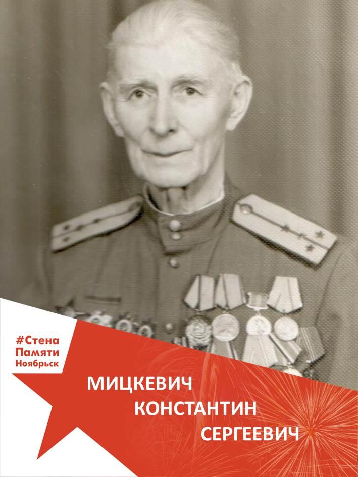 Мицкевич Константин Сергеевич