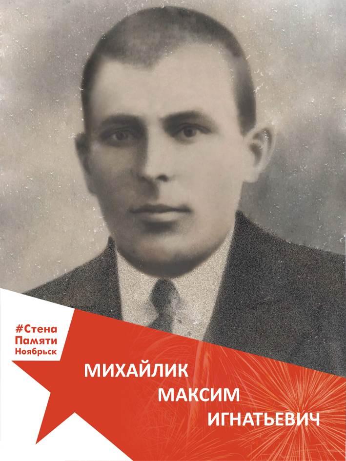 Михайлик Максим Игнатьевич