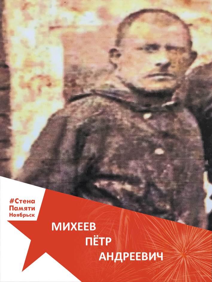Михеев Пётр Андреевич