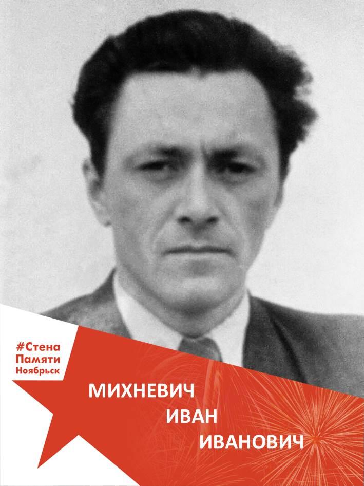 Михневич Иван Иванович
