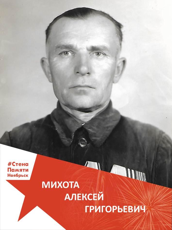 Михота Алексей Григорьевич