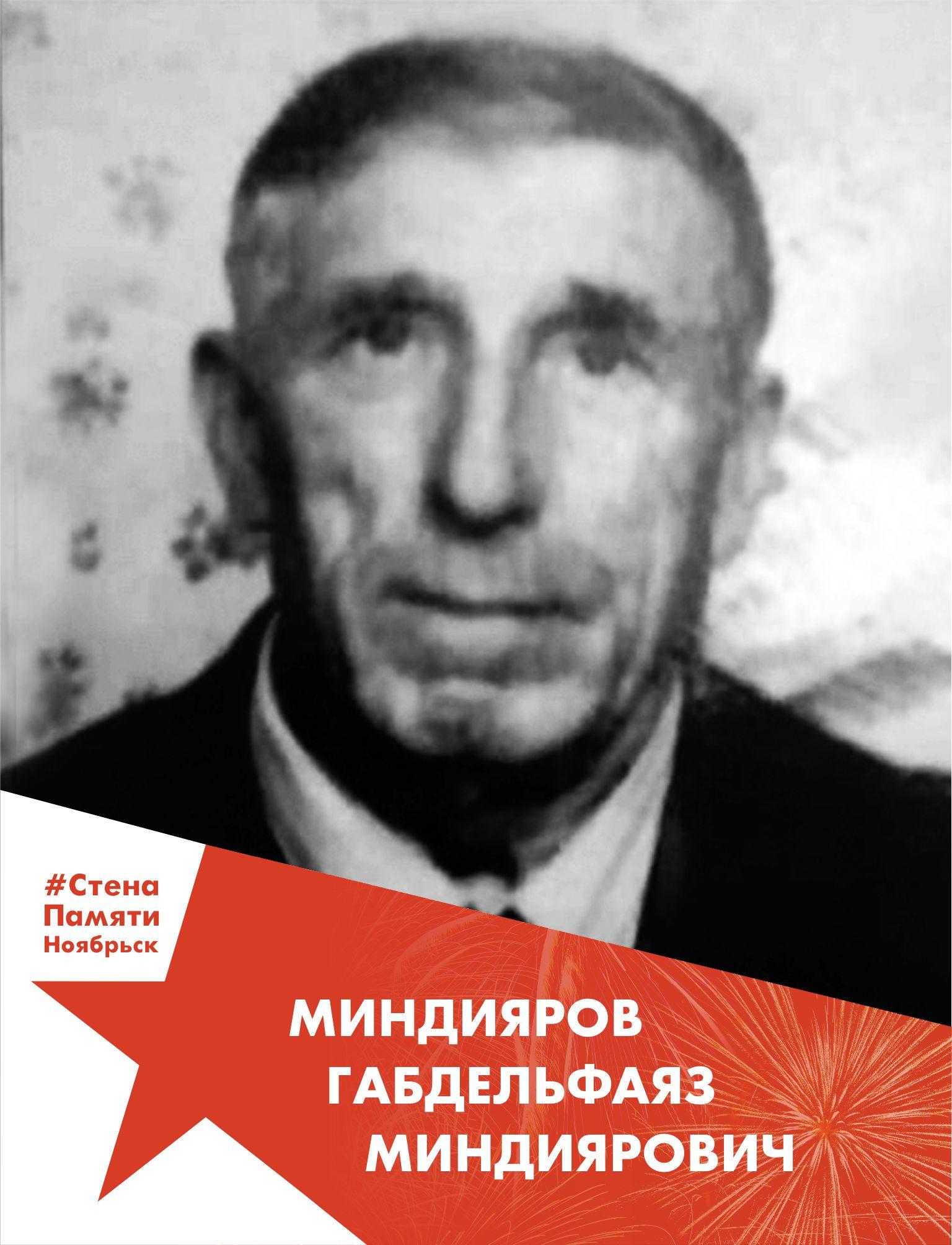 Миндияров Габдельфаяз Миндиярович