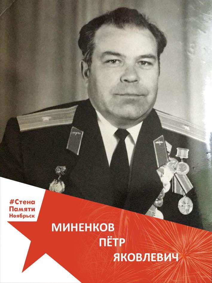 Миненков Пётр Яквовлевич