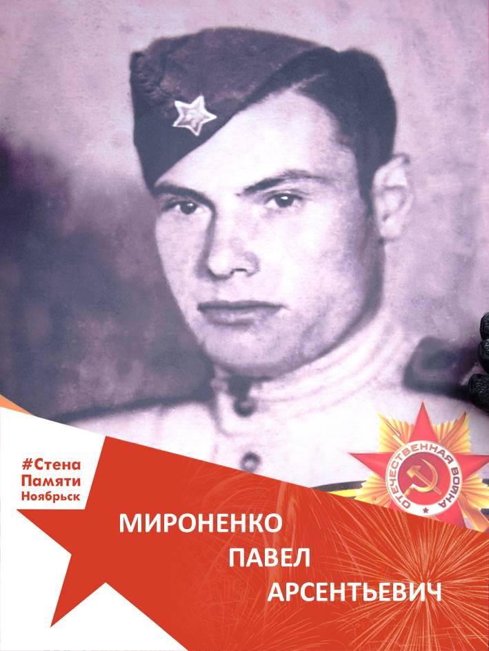 Мироненко Павел Арсентьевич