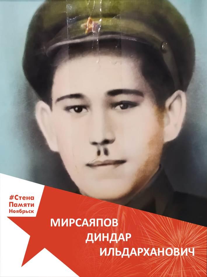 Мирсаяпов Диндар Ильдарханович