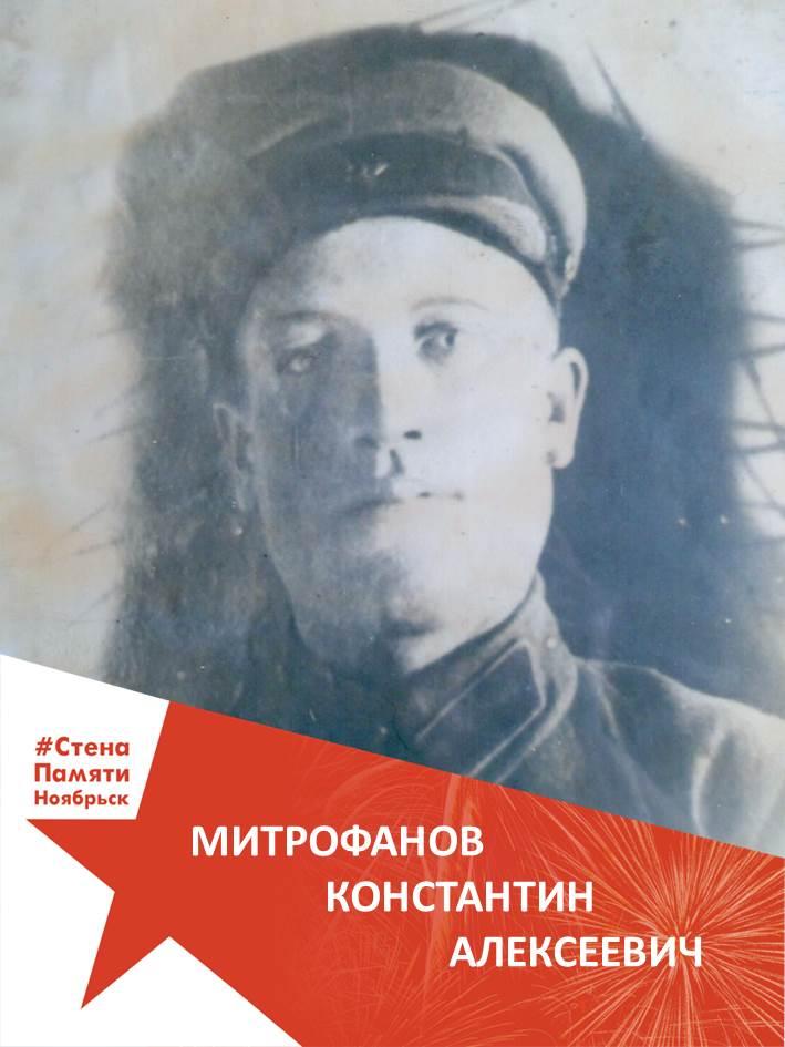 Митрофанов Константин Алексеевич