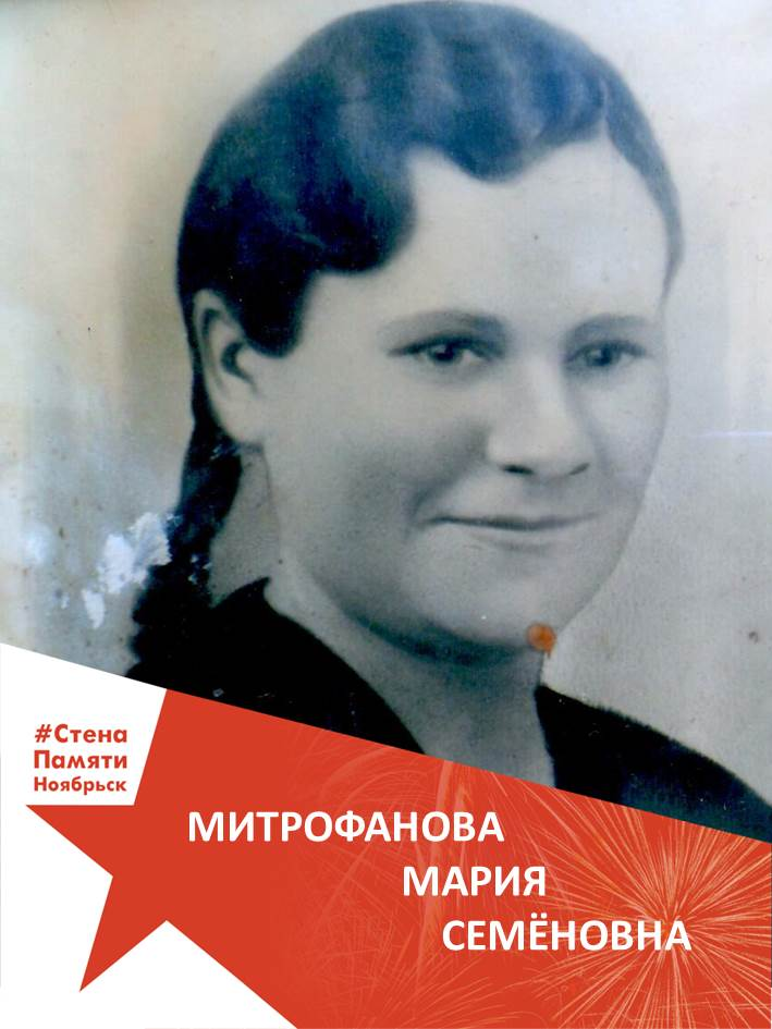 Митрофанова Мария Семёновна