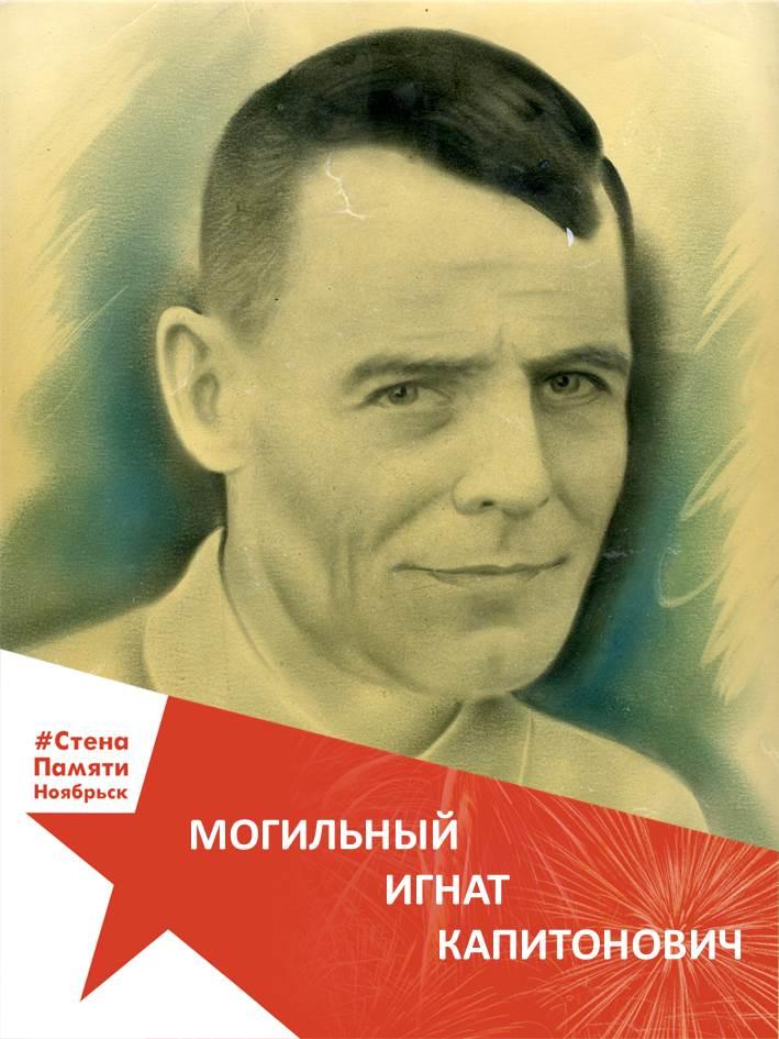 Могильный Игнат Капитонович