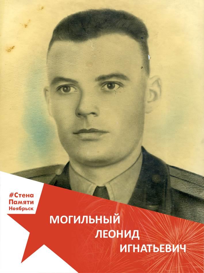 Могильный Леонид Игнатьевич
