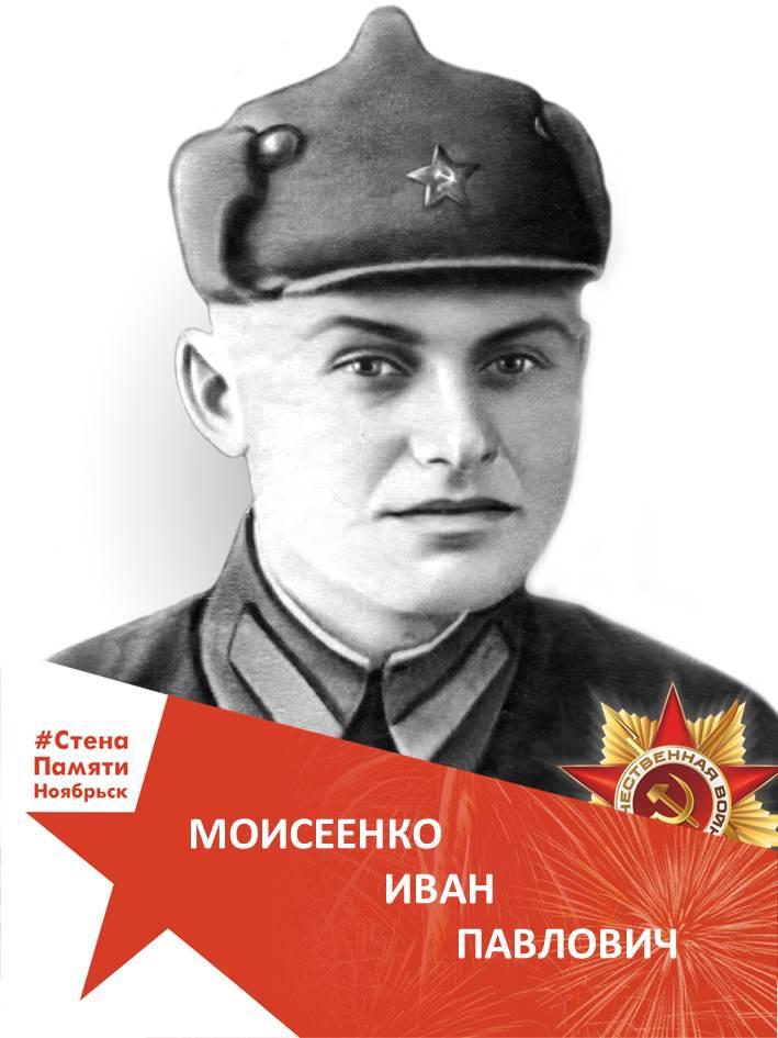 Моисеенко Иван Павлович
