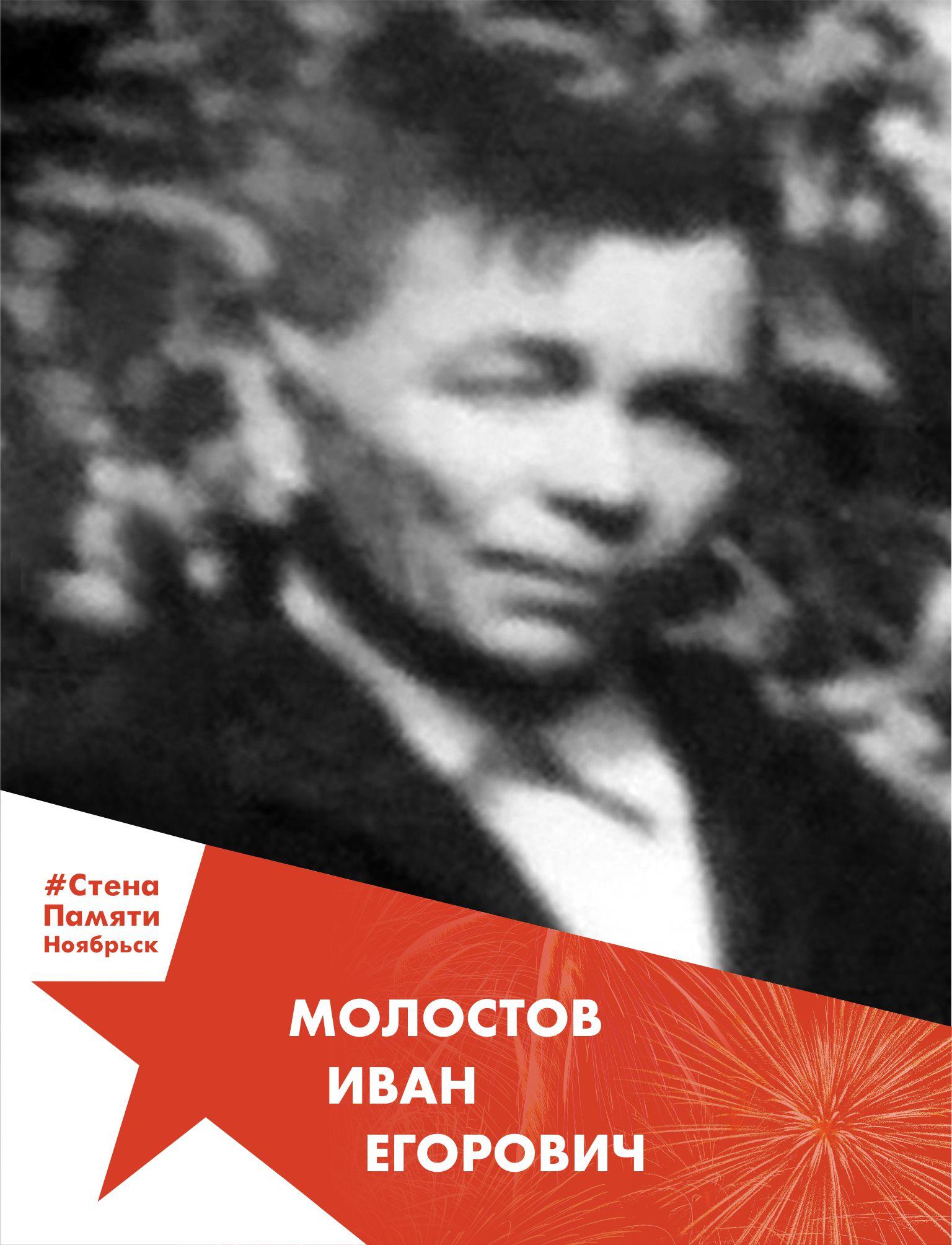 Молостов Иван Егорович