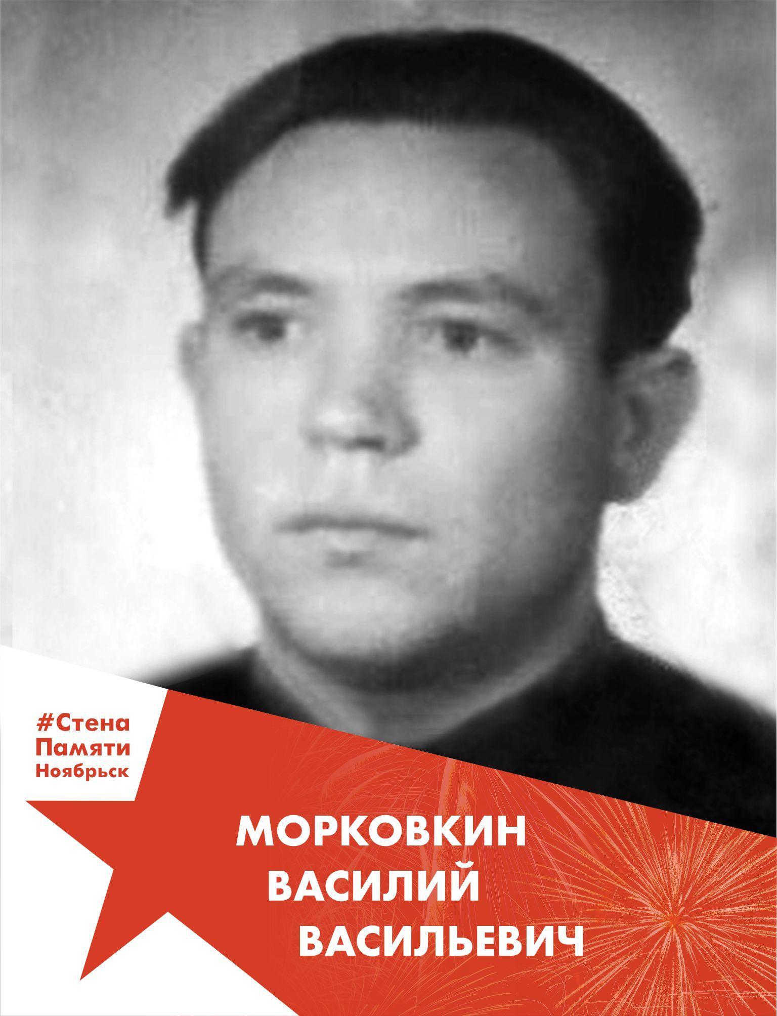 Морковкин Василий Васильевич