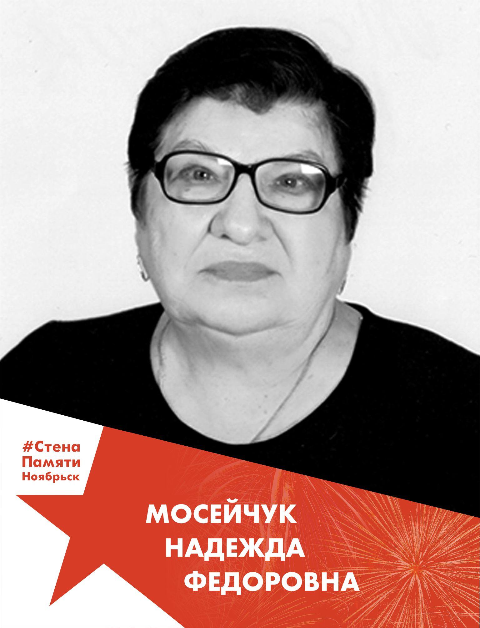 Мосейчук Надежда Фёдоровна
