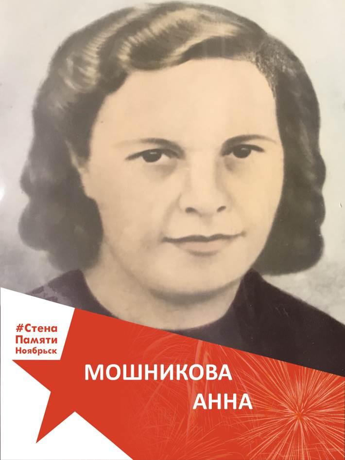 Мошникова Анна
