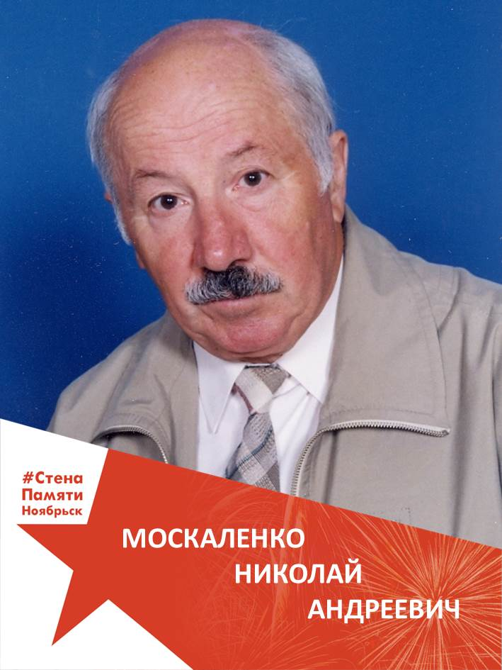 Москаленко Николай Андреевич