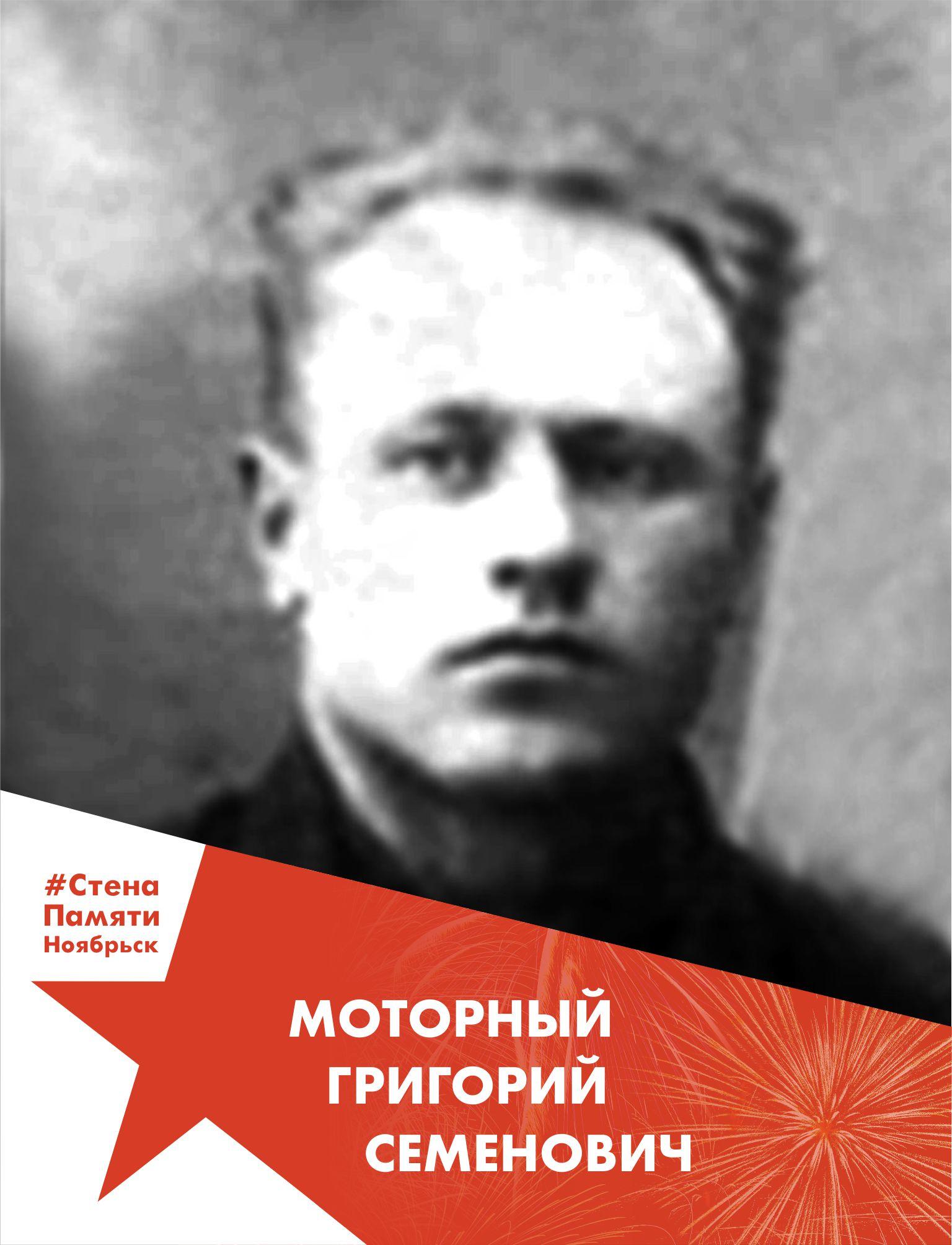 Моторный Григорий Семёнович