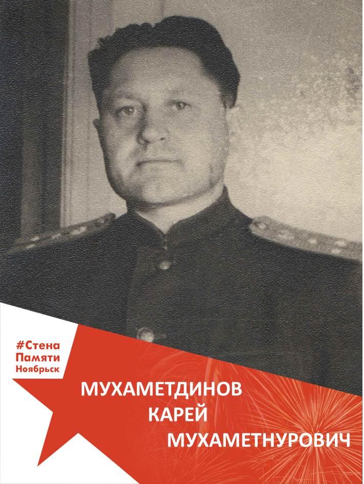 Мухаметдинов Карей Мухаметнурович