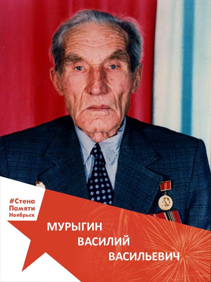 Мурыгин Василий Васильевич