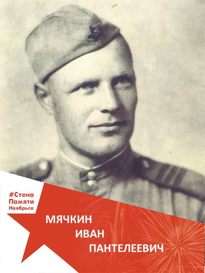 Мячкин Иван Пантелеевич