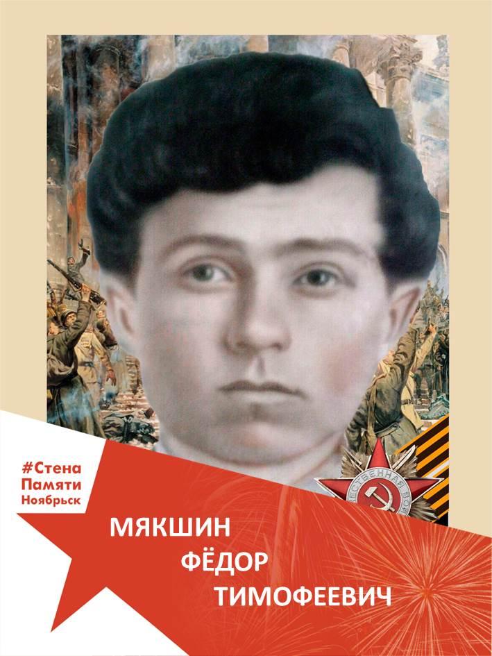 Мякшин Фёдор Тимофеевич