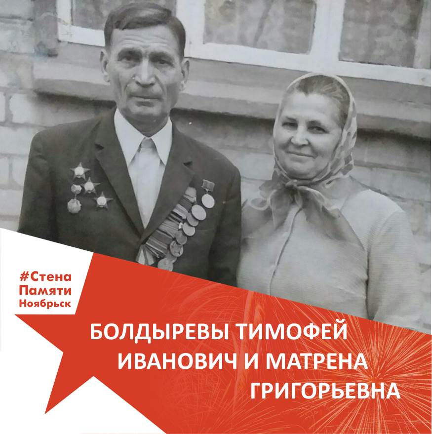 Болдыревы Тимофей Иванович и Матрена Григорьевна