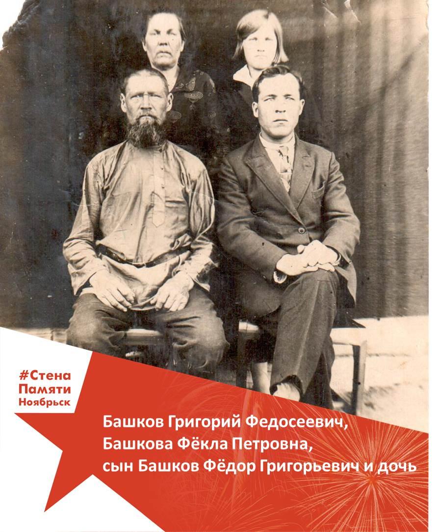 Башков Григорий Фёдосеевич с семьёй